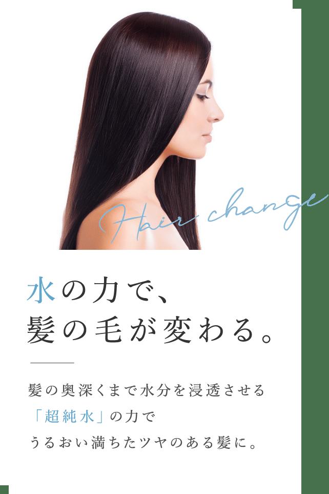 水の力で、髪の毛が変わる。