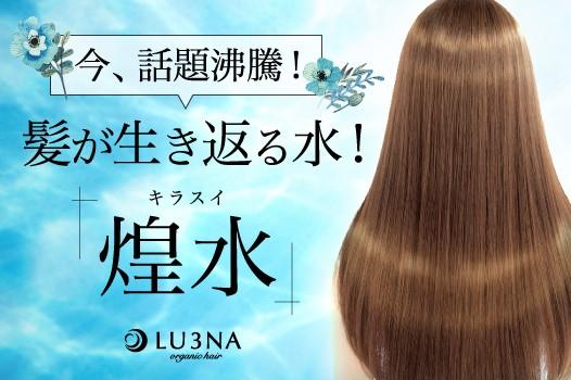 本質的に髪・頭皮・お肌が若返るメニュー!!魔法のような水  復元ヘアケア テラヘルツ美容水『キラ水(煌水)』のご紹介*