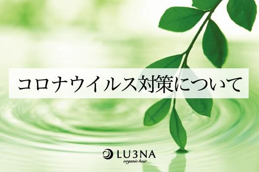 新型コロナウイルス感染予防対策のご案内《東大阪・布施  少人数サロン 美容室 ルミナ》