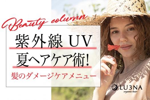 紫外線UVが気になる夏!東大阪 少人数サロン ルミナおすすめの髪のダメージケアメニュー