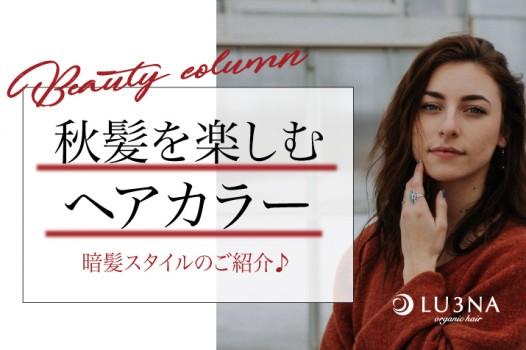 【暗髪スタイル】秋髪を楽しむオススメヘアカラー〈東大阪 少人数サロン ルミナ〉
