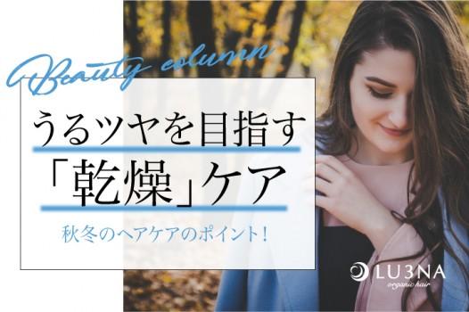 秋冬のヘアケアのポイントは「乾燥」!うるツヤを目指すケア方法〈東大阪 布施 少人数美容室 ルミナ〉
