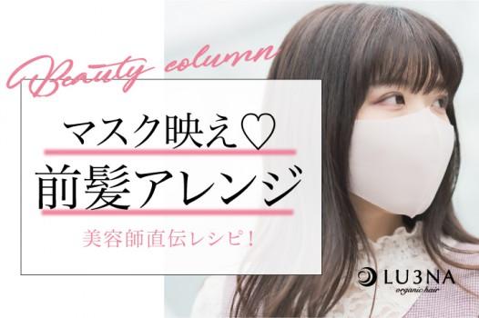 【オシャレにマスク映え♡】美容師が教える前髪アレンジレシピ〈東大阪 布施 少人数美容室 ルミナ〉