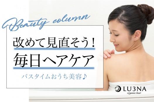 【バスタイムおうち美容♪】毎日のヘアケアを〈東大阪 布施 少人数美容室 ルミナ〉改めて見直そう!