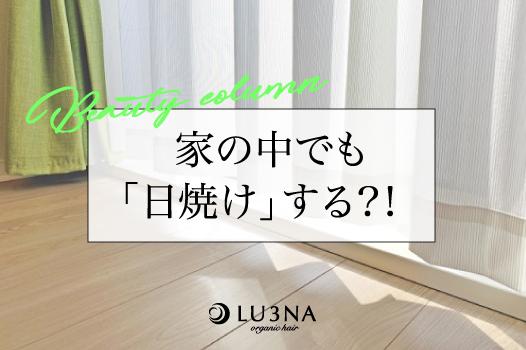 家の中でも日焼けする?!美髪・美肌を保つUVケアのヒケツ〈東大阪 少人数サロン ルミナ〉