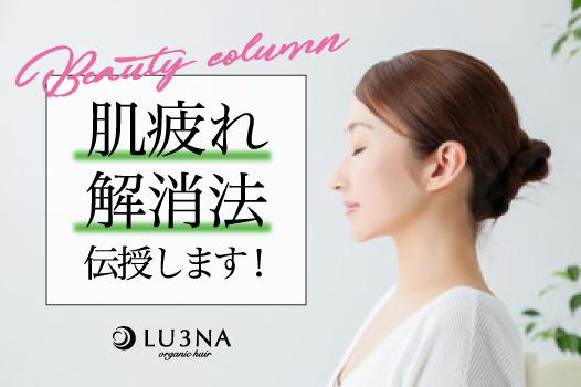 肌疲れ解消法を伝授します★ 少人数サロン 東大阪の美容室ルミナがオススメ!
