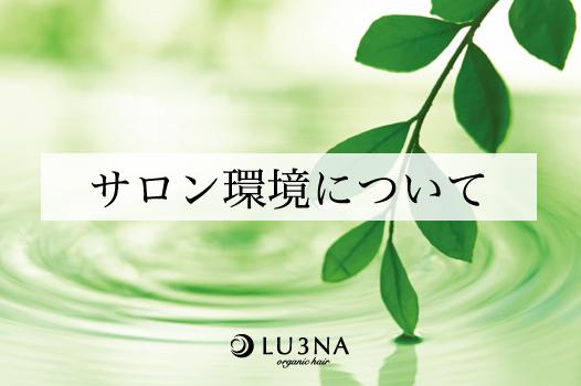 サロン環境の取り組みのご案内《東大阪・布施  少人数サロン 美容室 ルミナ》