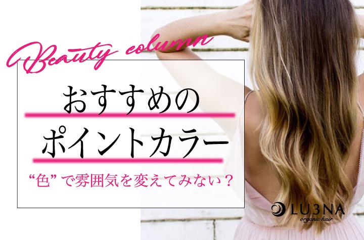 """【イメチェン提案】""""色""""で雰囲気を変えてみない?〈東大阪 少人数サロン ルミナ〉おすすめポイントカラー"""
