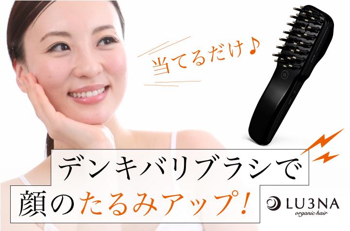 【販売開始!】話題のデンキバリブラシは当てるだけでリフトアップ♪〈東大阪 布施 少人数サロン ルミナ〉