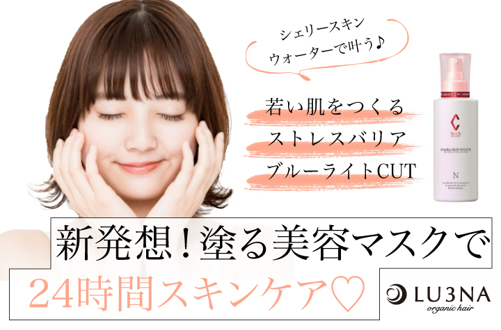 【24時間装着可能?!】塗る透明美容マスク 「シェリースキンウォーター」が〈東大阪 布施 少人数美容室 ルミナ〉で販売中♡