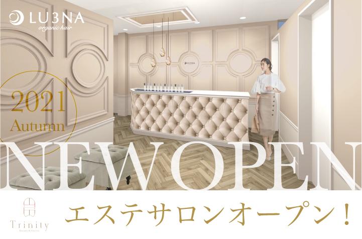 【2021年秋OPEN♡】待望のエステサロン『Trinity』オープン!ロゴ&住所発表♡